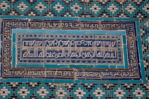 Details on mausoleum, Shah-i-Zinda, Samaraknd