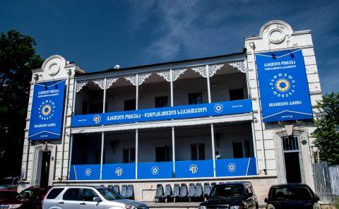 Political Party Headquarters, Tbilisi