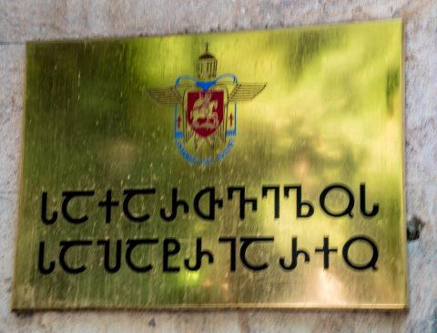 Patriach of Georgian Orthedox Church sign, Tbilisi