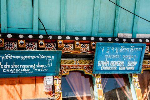 Shops, Chamkhar, Bhutan