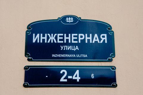 Street sign, St Petersburg